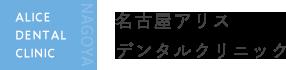 名古屋アリスデンタルクリニック
